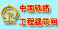 名称:中国铁路工程建筑网 描述:
