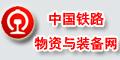 名称:中国铁路物资与装备网 描述: