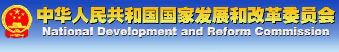 名称:中国发改委网 描述: