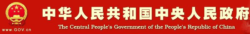 名称:中国政府网 描述: